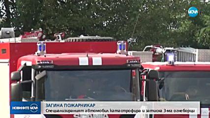 Пожарна кола падна в дере, загина огнеборец