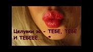 100 Кила - Целувки за тебе (2013) _ New _