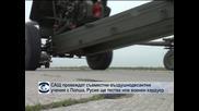 Американски войници провеждат учения в Полша, руснаците отговарят с маневри близо до границата с Украйна