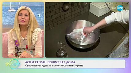 Съвременни варианти за чист дом: Бързо почистване на мебелите - На кафе (14.04.2021)