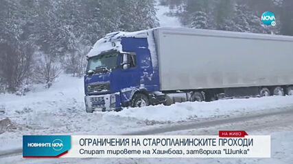Ограничения на пътя заради зимната обстановка