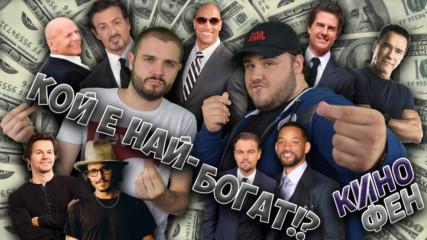 ТОП 10 най-богати актьори