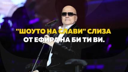 """""""Шоуто на Слави"""" слиза от ефира на Би Ти Ви"""