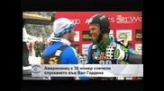 Американец с 39 номер спечели спускането във Вал Гардена