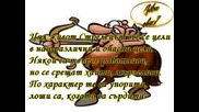 Забавен Хороскоп В Стихове - Везни, Скорпион, Стрелец