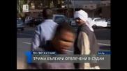 Летци на Heli Air от екипажа на хеликоптер са отвлечени - Трима отвлечени в Судан на 13.01.2011