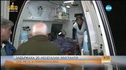 Задържаха 20 нелегални мигранти, сред които 12 деца с премръзвания