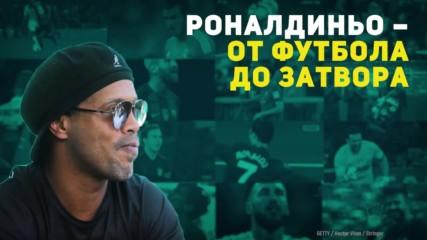 РОНАЛДИНЬО - от футбола до затвора