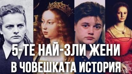 5-те най-зли жени в човешката история