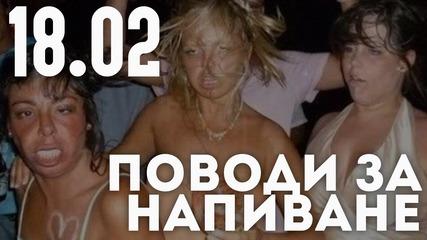 18.02 Поводи за напиване