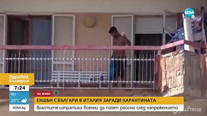 Екшън с българи в Италия заради карантината