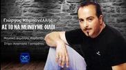Giorgos Kampanellis - Asto Na Meinoume Filoi - New Single 2015