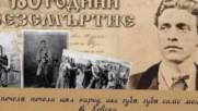180 години от рождението на Васил Иванов Кунчев – Левски