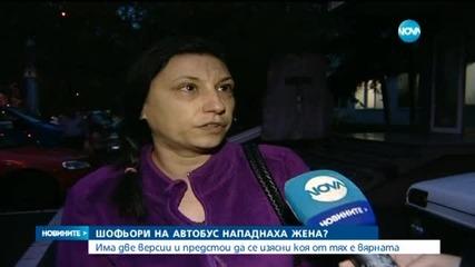 Жена твърди, че е бита от шофьори на градския транспорт