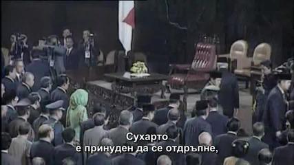 Новите господари на света - 4/5
