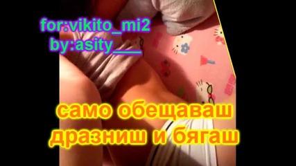 Miley - Тупалка