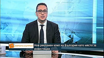 Нов рекламен клип на България като място за инвестиции