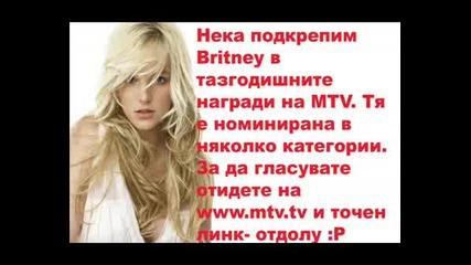 Да Подкрепим Britney В Номинациите И В Mtv