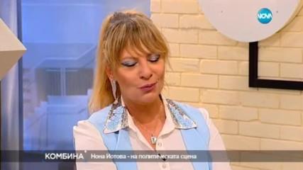 Певицата Нона Йотова - за политиката отблизо