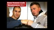 2011 Джиджиканска - Илиян Филипов ft. Боби