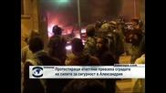 Протестиращи египтяни превзеха сградата на силите за сигурност в Александрия