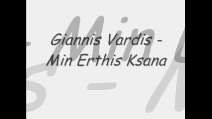 Giannis Vardis - Min Erthis Ksana - Не идвай отново (prevod)