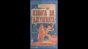 Книга за джунглата 1995 (синхронен екип 1, дублаж на Мулти Видео Център, 1997 г.) (запис)