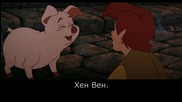 Черният казан * 2/5 * Бг Субтитри (1985) The Black Cauldron: Walt Disney Classics animation