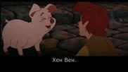 Черният казан * 2/5 * Бг Субтитри (1985) The Black Cauldron: Walt Disney Classics animation