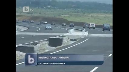Бтв-новините 28.05.2011 | Приключиха довършителните работи по магистрала
