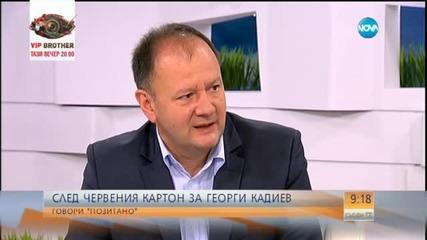 Миков: Кадиев да е жив и здрав!