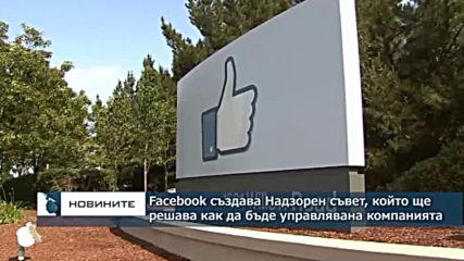 Facebook създава Надзорен съвет, който ще решава как да бъде управлявана компанията