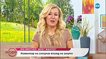 Big Brother: Most Wanted - коментар на последните събития в къщата - На кафе (04.12.2018)
