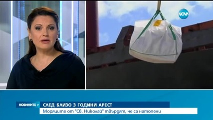 Български моряк, обвинен в трафик на кокаин: Невинни сме