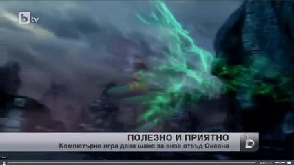 League of Legends Бтв репортаж