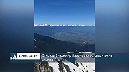 Откриха Владимир Каролев след спасителна акция в Пирин