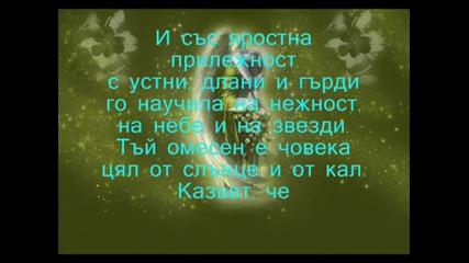 Недялко Йорданов - Преди милион години .