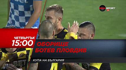 Оборище - Ботев Пловдив на 22 октомври, четвъртък от 15.00 ч. по DIEMA SPORT