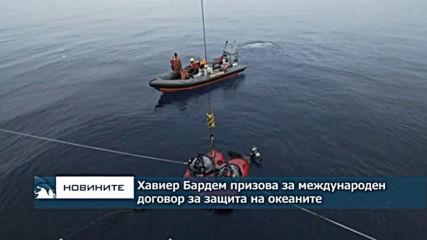 Хавиер Бардем призова за международен договор за защита на океаните