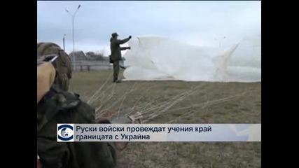 Русия провежда военни учения край границата с Украйна