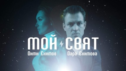 Димитър Екимов - Дими и Дара Екимова, Мой свят - 2019