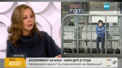 Експеримент на NOVA - само дете в студа