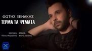 Фотис Ксенакис - край на лъжата