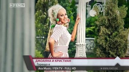 New Джоанна и Кристиан - Горещо е (official Video) 2013