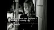 « Който с Теб се е Забъркал... » / ~ Opoios emplekse mazi sou katastrafike - Nikos Makropoulos ~