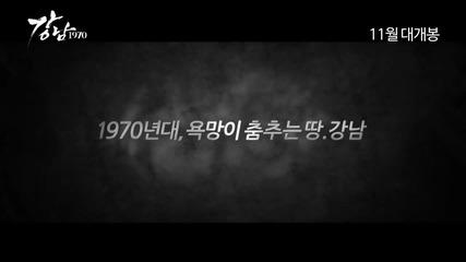 [bg subs] 1970 Gangnam 1970 2014 Trailer