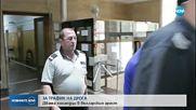 Двама холандци пред българския съд, внасяли съставки за амфетамини