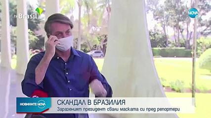 Президентът на Бразилия свали маската си, за да се усмихне пред журналисти