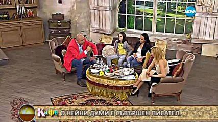 На кафе с Калин Сърменов (09.05.2016) - част 2