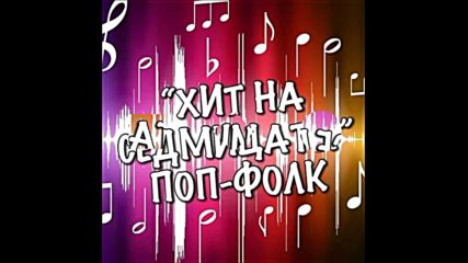 """""""Хит на срдмицата"""" - музикална класация на """"BG VIP NEWS"""""""